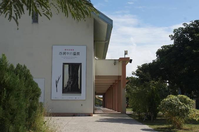 台東美術館