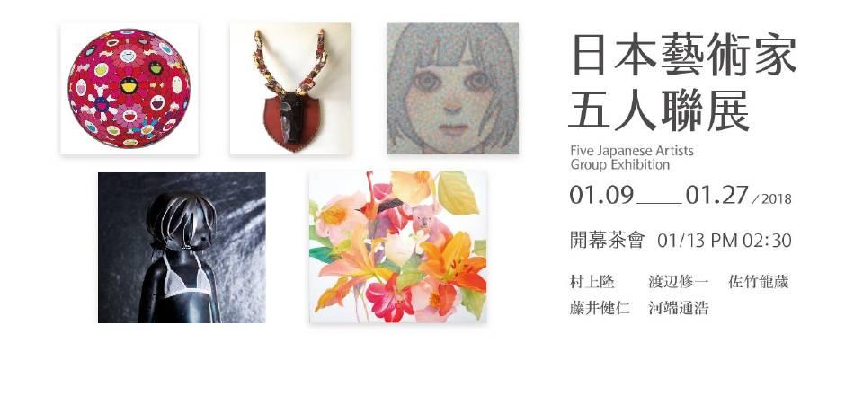 日本藝術家五人聯展 ( 展期 2018.01.09~01.27 )