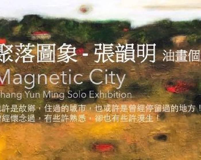 Born Art Space【聚落圖象 Magnetic City】張韻明油畫個展