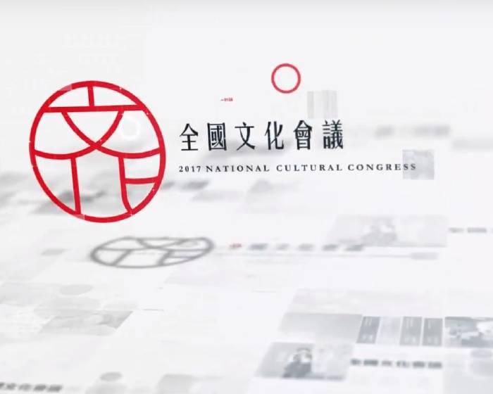 2017全國文化會議大會開幕影片