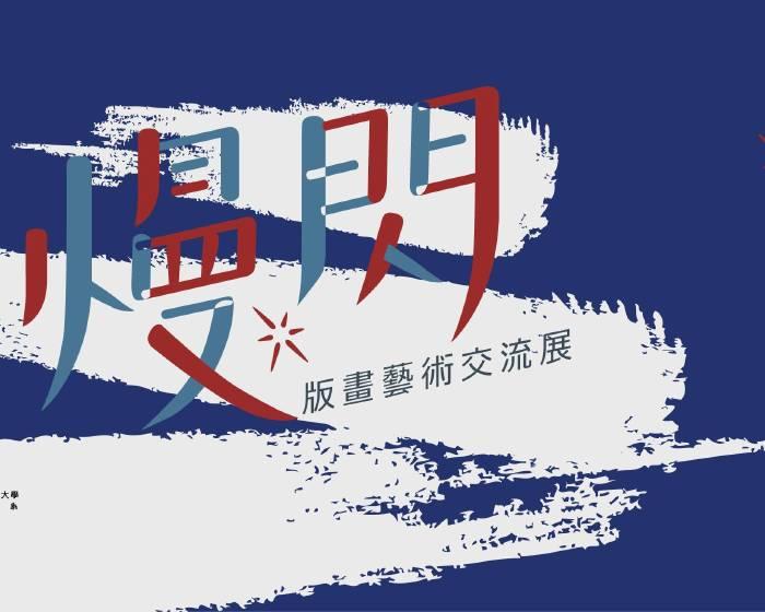 亞億藝術空間 【|慢閃| 版畫藝術交流展】