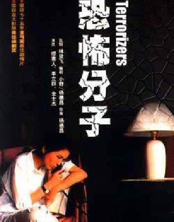 楊德昌《恐怖分子》電影海報。圖/版權據信屬於三一股份有限公司,取自Wikipedia。