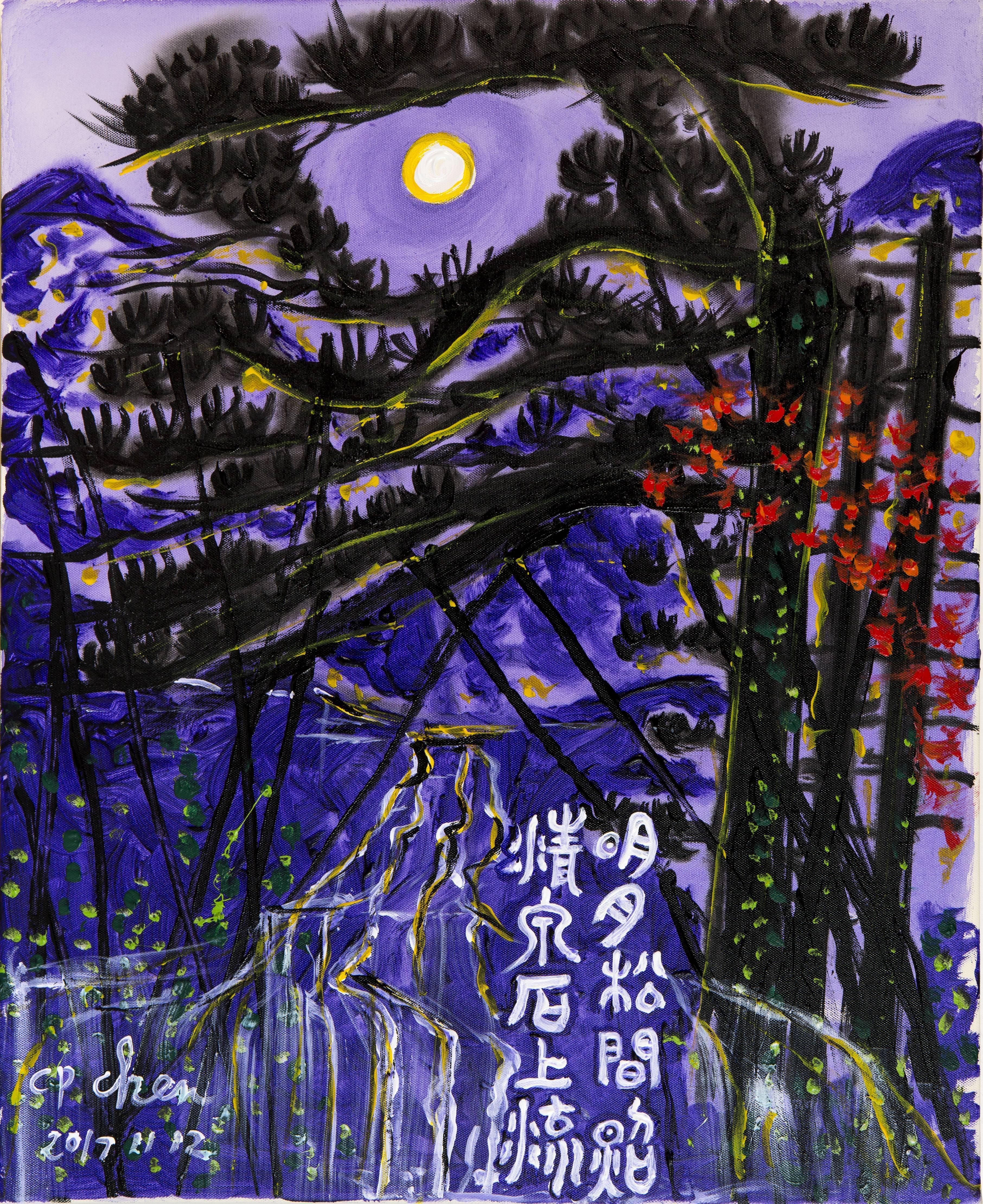 【明月松間照,清泉石上流。(唐.王維)】60.6x50cm / 12F / 壓克力顏料 /2017年