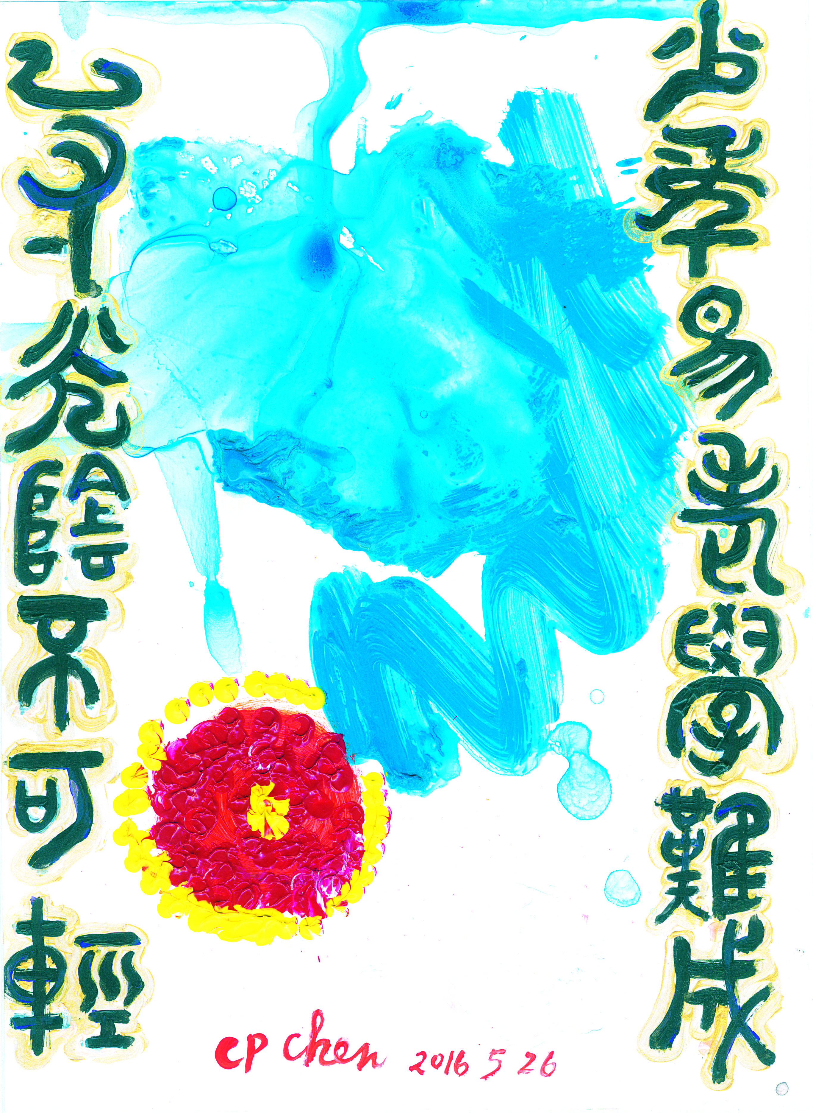 【少年易老學難成 一寸光陰不可輕(明.朱熹)】25.5x35cm / B4紙 / 壓克力顏料 /2016年