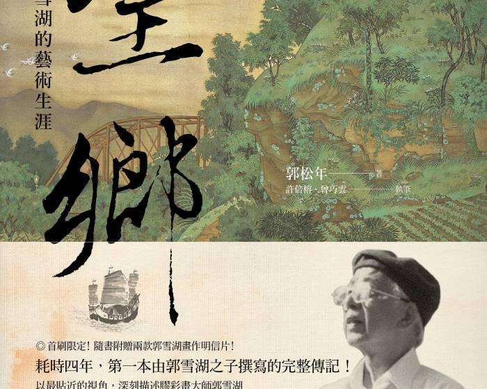 台北探索館【《望鄉父親郭雪湖的藝術生涯》新書發表記者會】