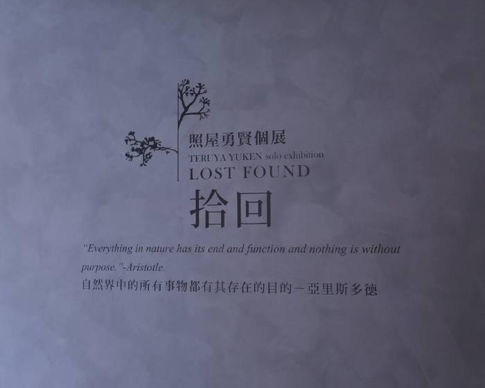 陸府生活美學教育基金會:『拾回』--- 照屋勇賢 個展