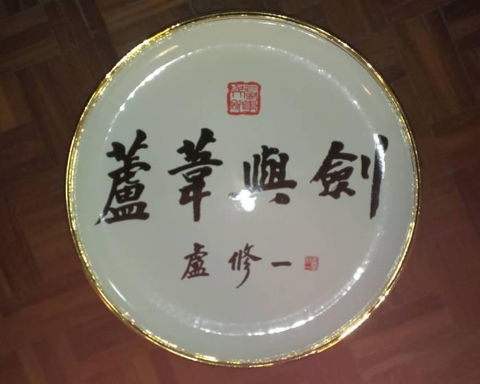 白鷺鷥文教基金會:【永遠的白鷺鷥】盧修一博士紀念活動系列