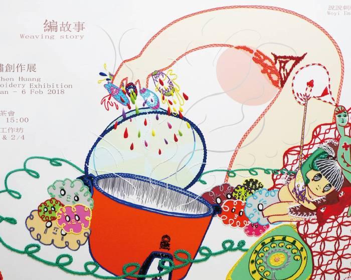 說說刺繡工作室 Woyi Embroidery Design【┋編故事┋黃于真刺繡創作展覽 】刺繡創作展覽