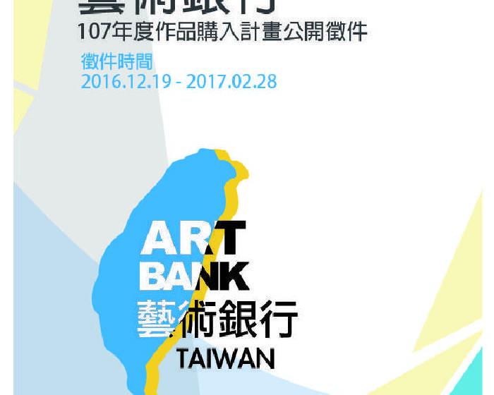 國立台灣美術館:「藝術銀行107年度作品購入計畫公開徵件」開始起跑!即日起至2月28日止