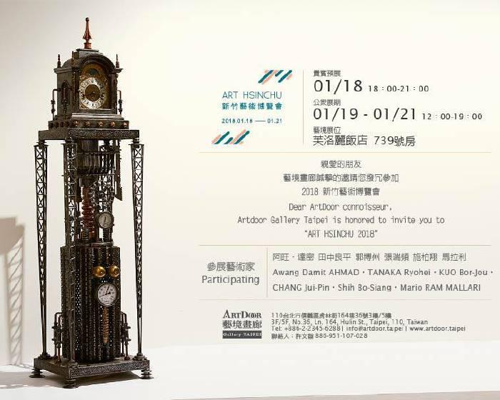 藝境畫廊【ART HSINCHU 2018 新竹藝術博覽會】
