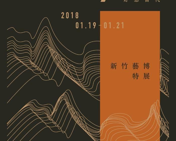 好思當代【2018 新竹藝術博覽會(好思當代)】730室