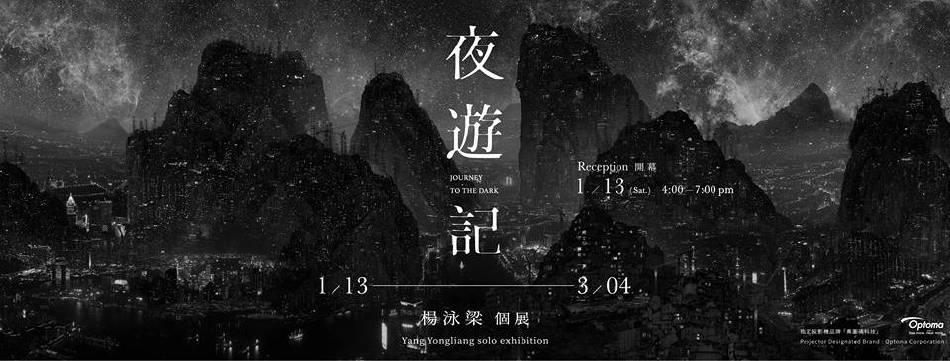 白石畫廊:【夜遊記—楊泳梁個展】