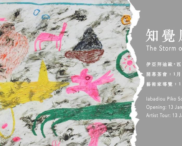 路由藝術 NUNU FINE ART【伊亞拜迪歐 匹可個展 Iabadiou Piko Solo Exhibition】