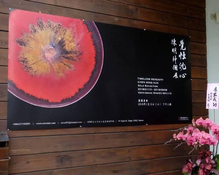 敦煌藝術中心:【覺恆沈心】陳明坤個展