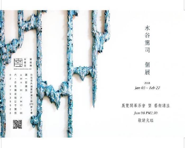 麗寶文化藝術基金會【似曾相似的風景-雨的境界】水谷篤司個展