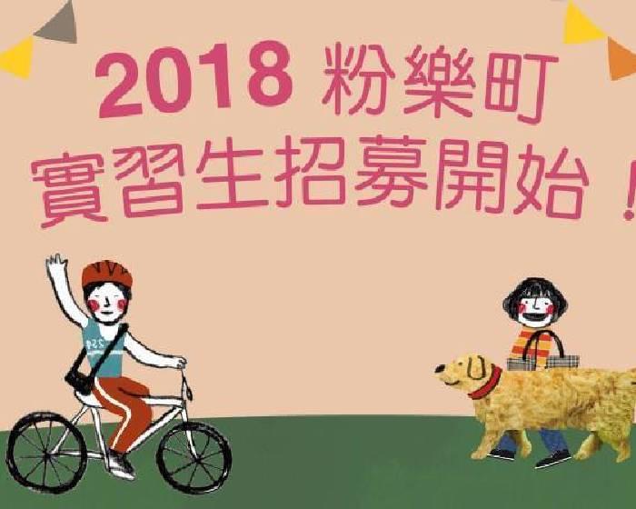 富邦藝術基金會:2018粉樂町 實習生招募開始!