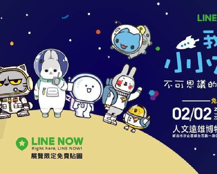 人文遠雄博物館【我是小小太空人─不可思議的星球互動特展】