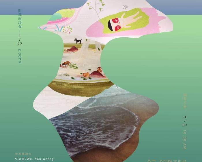 好思當代【「我們∙在此∙相遇」金門駐村作品展】台灣青年藝術家金門駐村作品
