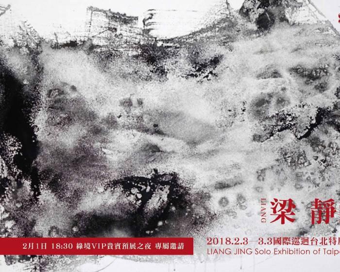綠境藝廊Rhythm Gallery【2018.02.03-03.03梁靜國際巡迴台北特展 2018 LIANG JING Solo Exhibition of Taipei】2018春季邁阿密周精選預展