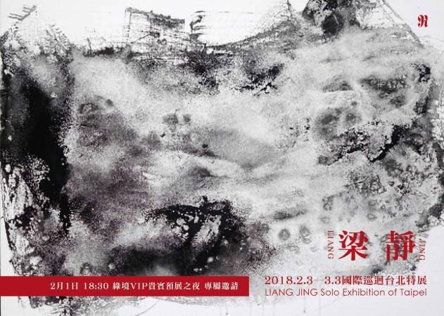 2018.02.03-03.03梁靜國際巡迴台北特展 LIANG JING Solo Exhibition of Taipei