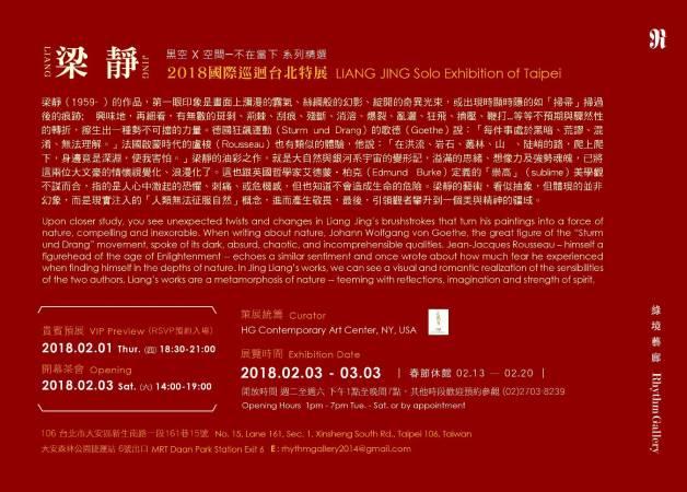 貴賓預展(RSVP邀請入場) / 2018.02.01(四) 18:30~21:00 開幕茶會 / 2018.02.03(六) 14:00~19:00 .