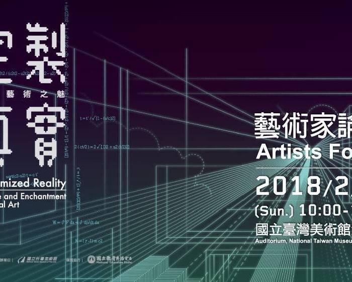 國立台灣美術館【「定製真實數位藝術之魅」】藝術家論壇