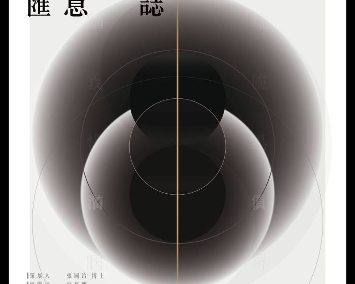藝聚空間【藝術家沙發41 x 林昱嫻匯意誌】