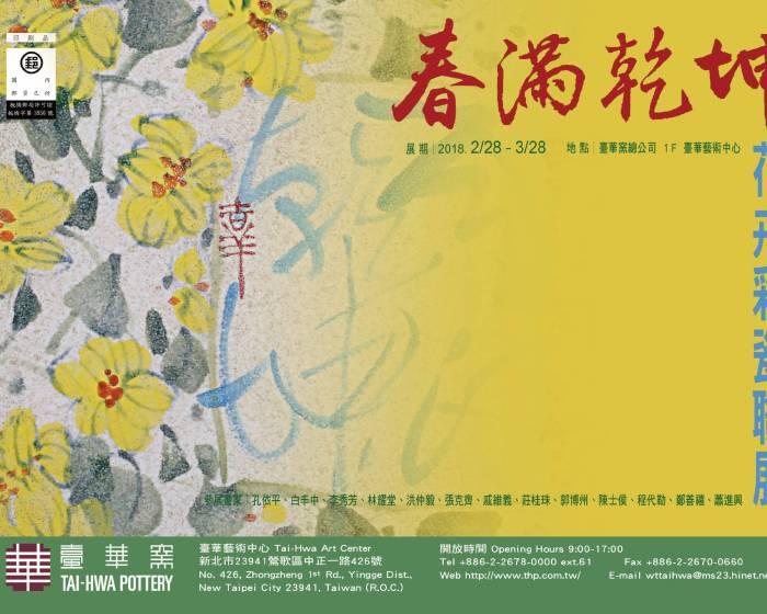 臺華藝術中心【春滿乾坤—花卉彩瓷聯展】