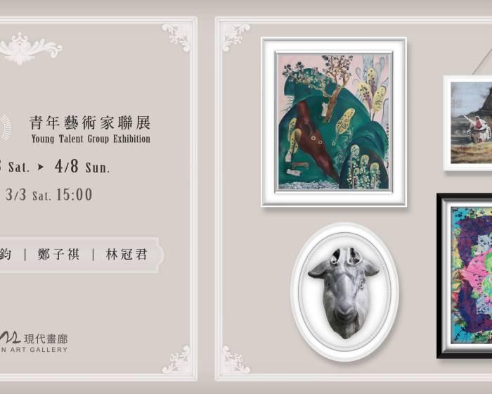 現代畫廊【華漾】青年藝術家聯展