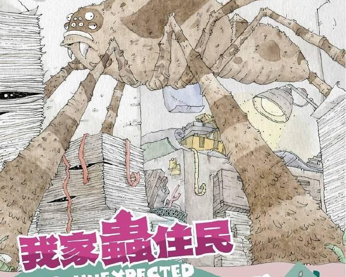 國立自然科學博物館【《我家蟲住民》特展】我家就是牠家!原來我不是一個人住…