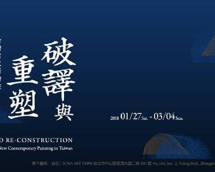 索卡藝術中心【破譯與重塑─台灣當代新繪畫】