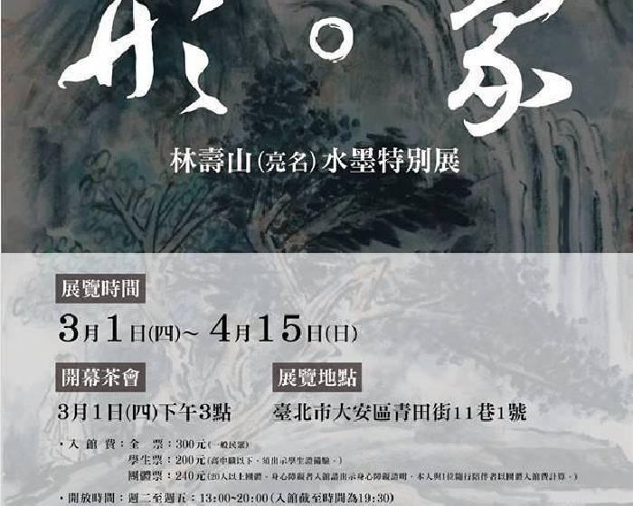 《書畫光年》于右任紀念館暨青田書院【形。象 -林壽山(亮名)水墨特別展】
