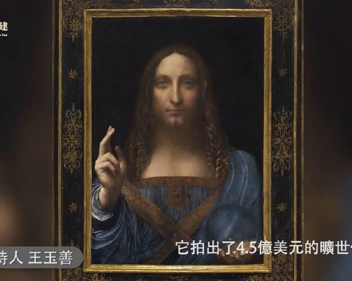池中訪談─鍾鼎藝術負責人曾明楠:談東方世界的達文西 林建