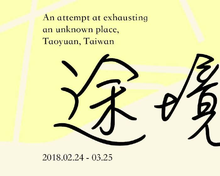 众藝術【途境_莫珊嵐 創作個展】An attempt at exhausting an unknown place, Taoyuan, Taiwan