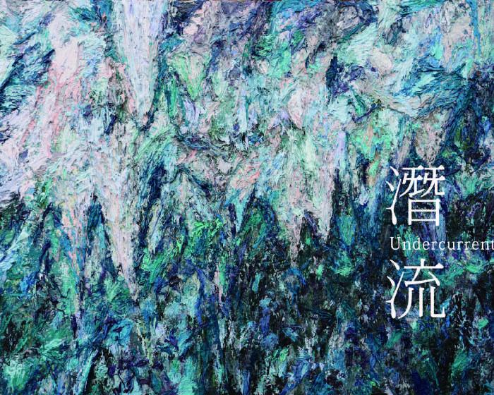 WINWIN ART 未藝術【《潛流 Undercurrent》】何政宏 巴梅莉 林弈軒聯展