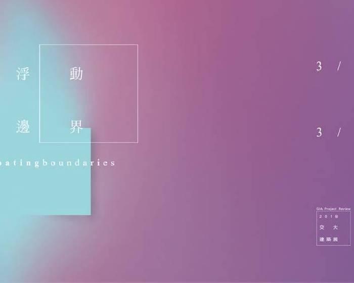 交通大學藝文空間【浮動邊界-2018交大建築展】floatingboundaries - GIA Project Review 2018