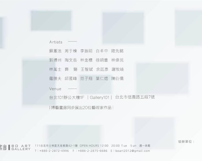 博藝畫廊【2018紙上作品特展】