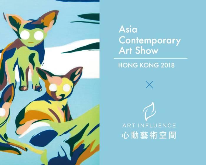 心動藝術空間【Asia Contemporary Art Show 2018】亞洲當代藝術展