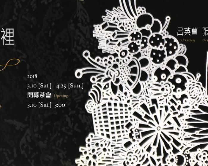 大雋藝術 Rich Art【花園裡的線索】呂英菖 張騰遠 聯展