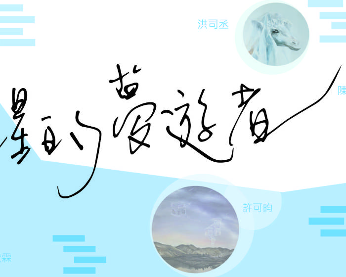 王道銀行教育基金會【清醒的夢遊者】創作聯展