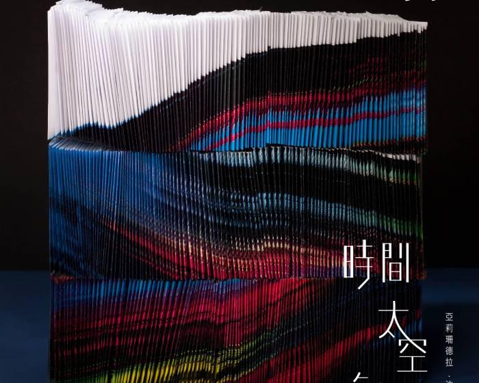 絕版影像館【《時間、太空&無限》】亞莉珊德拉.沆特斯攝影個展