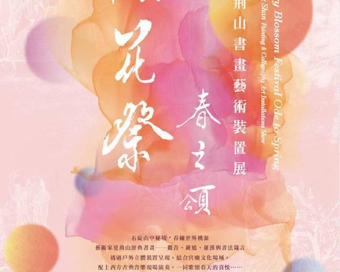 財團法人夏荊山文化藝術基金會【櫻花祭.春之頌】夏荊山書畫藝術裝置展