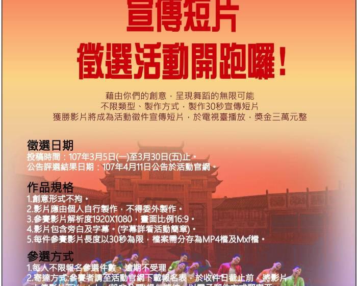 中華民國舞蹈學會:2018舞躍大地舞蹈創作比賽 宣傳短片 徵選活動開跑嚕~