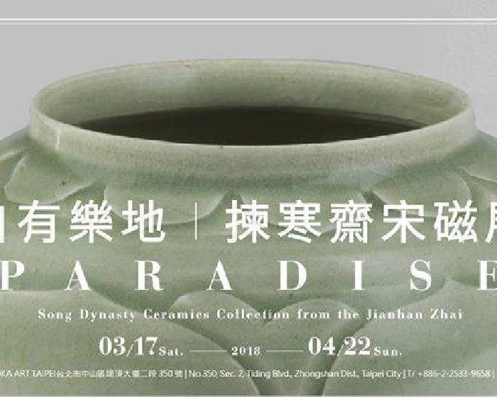 索卡藝術中心【自有樂地-揀寒齋宋磁展】Paradise  -Song Dynasty Ceramic sCollection from the Jianhan Zhai