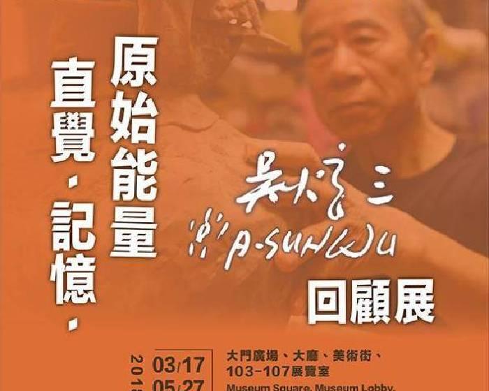 國立台灣美術館【直覺‧記憶‧原始能量吳炫三回顧展】