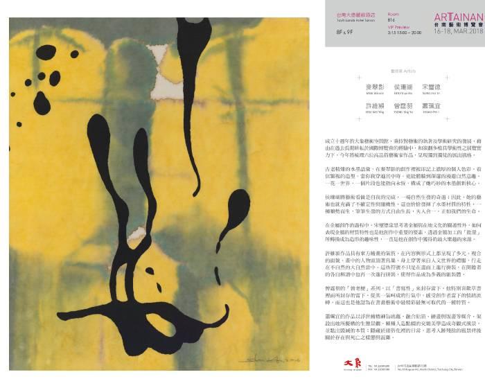 大象藝術空間館【台南藝術博覽會】展間0816