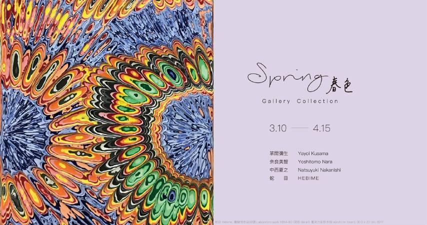 春色 - 畫廊收藏展