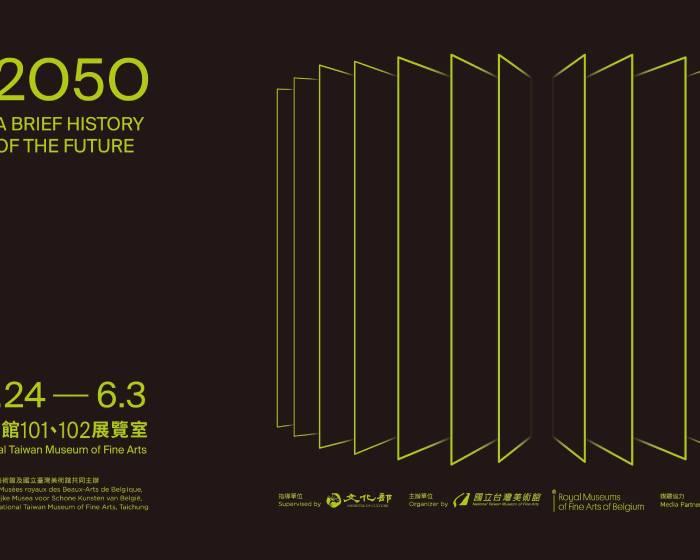 國立台灣美術館【2050,未來簡史】展覽