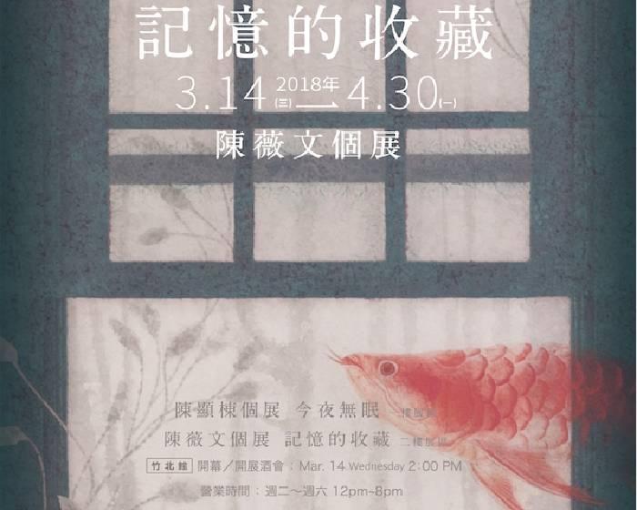 黑森林藝術空間【記憶的收藏】陳薇文個展