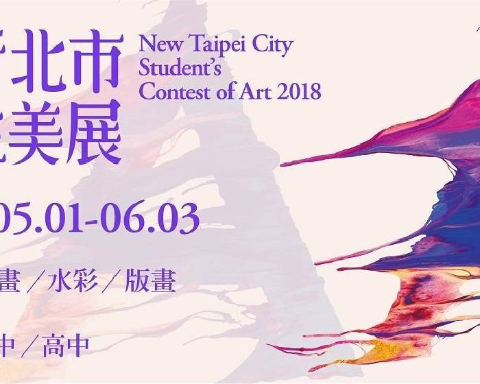 新北市政府文化局:【107年新北市學生美展徵件】